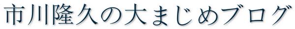 市川隆久の大まじめブログ 自由、平等、誠、憲法改正