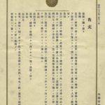大日本帝国憲法で「誠」を規定した