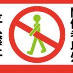 外国人は、社会契約上の権利を要求できない