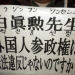 外国人に地方参政権を認めている国は、日本以外にない