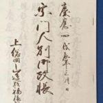 日本の僧侶は、実質的に出家していない
