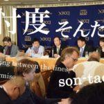 朝日新聞は、憲法が保障した権利を潰そうとしている