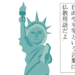 FreedomとEqualityの訳語に仏教用語を使ったために、使い分けの伝統が崩れた