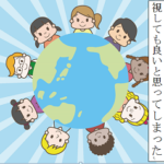 人間はみな同じだ」という考え方から、日本人は国籍や民族を無視するようになった