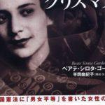 日本国憲法の男女平等の規定は、アメリカ占領軍が作った