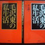 『毛沢東の私生活』を読みました