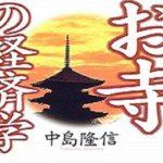 経団連幹部は、自由主義経済を大乗仏教の教義で解釈している