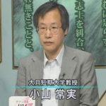 「日本国憲法無効説」は二種類ある