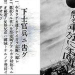 【動画】第67回 仏教の発想によって、日本は社会主義化した