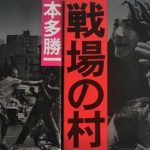 1960年代に、日本の社会主義は大乗仏教化した