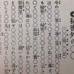 【動画】第133回 占領軍が作った日本国憲法は、社会主義的