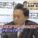 「日本は日本人のもの」という大原則が危なくなっている