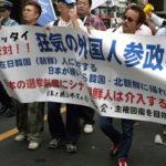 外国人に地方参政権を付与するのは、「日本は日本人のもの」に反する
