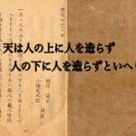 【動画】第48回 維新当時の日本人は、Equalityの意味を理解していたようだ