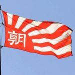 【動画】第113回 朝日新聞は、大乗仏教社会主義