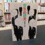 【動画】第139回 日本の大乗仏教化に気づかない