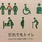 【動画】森会長辞任③ アメリカは「男女平等」ではない