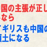 【動画】尖閣・沖縄③ 朝貢したのは、一時期だけ