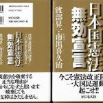 【動画】憲法の話⑥ 日本国憲法無効論の普及で、道は開ける