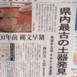 沖縄は8000年前から日本だった