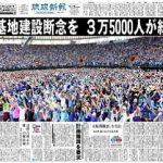 沖縄問題は、県外から持ち込まれた
