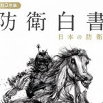 【動画】防衛白書の表紙