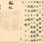 日本国憲法は、大日本帝国憲法を改正したもの、ということになっている