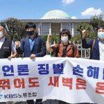 【動画】韓国が「言論の自由」でもめている